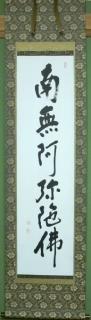 松山寛恵 六字名号 [新品]