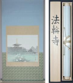 高橋新三郎 法輪寺
