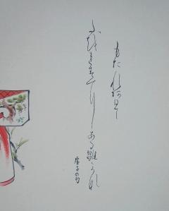 大橋秀麗 立雛[新品]