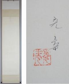 佐藤光華 桃太郎之図