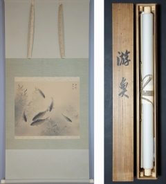 中村玲方 遊魚 (黎峰)