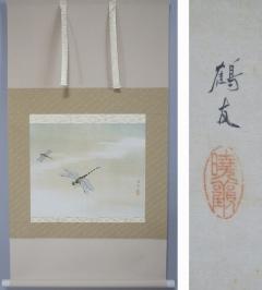 庄田鶴友 蜻蛉図