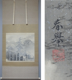 山元春挙 雪景