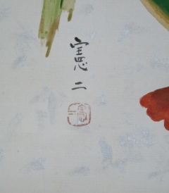 池田憲二 海老