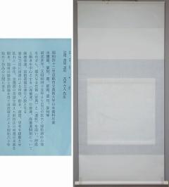 海童道亜文 白梅