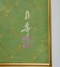 鈴本月華 錦鯉 (新品額)