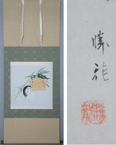 中村勝龍 お多福 開運・大吉