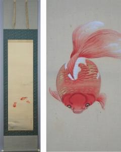 横山松琴 金魚図