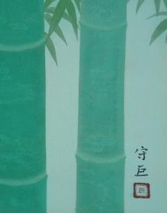岡田守巨 竹雀