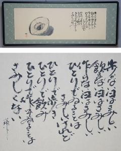 平田龍彦 山頭火・笠