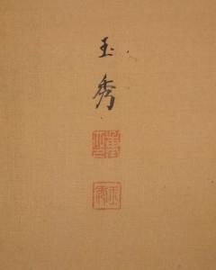 戸田玉秀 牡丹小禽図  (新品額)