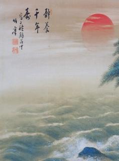 姫島竹亭 静養千年寿  (新品額)