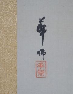 岡田華郷 虎