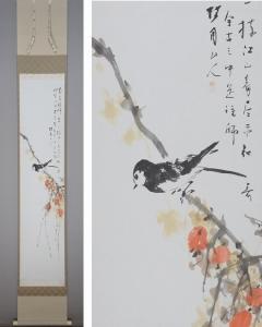 松林桂月 枯柳小禽図