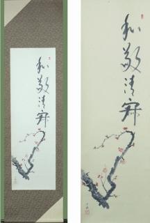 小栗千秋 紅梅 【新品】   和敬清寂