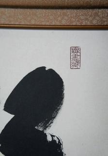 小林太玄 松樹千年翠 [新品]