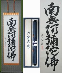 冨田国峰 六字名号 [新品] 南無阿弥陀仏