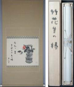 穐月明 竹花生の椿 [新品・在庫特価品]