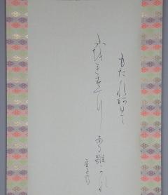 大橋秀麗 立雛 [新品] 尺三立