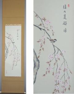 三宅和光 枝垂れ桜 [新品]