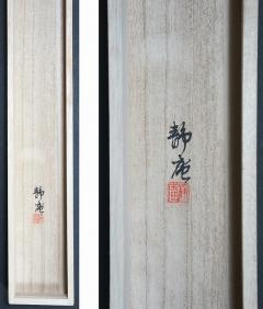 塚下静庵 茄子 [新品・特価品]