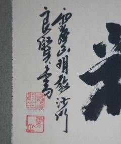 中川良賢 萬物生光輝 [新品]