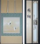 「中川幸彦 飛翔」お正月・祝儀掛けの掛け軸を追加致しました