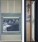 「柴田一雄 雪来る湖畔」冬の掛け軸を追加致しました