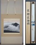 「浜田三郎 望郷雲海図」年中掛け掛け軸を追加致しました